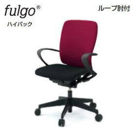 イトーキ (ITOKI) フルゴチェア (fulgo) ハイバック ベースカラーT1:ブラック ループ肘 KF-436GB-T1□ 【送料無料】