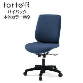 イトーキ (ITOKI) トルテRチェア(TORTE-R) ハイバック 肘なし本体カラー:W9・ホワイトW KZ-230GB-W9□【送料無料】