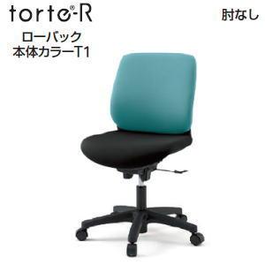 イトーキ (ITOKI) トルテRチェア(TORTE-R) ローバック 肘なし本体カラー:T1・ブラックT KZ-240GB-T1□【送料無料】