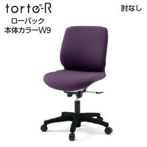 イトーキ (ITOKI) トルテRチェア(TORTE-R) ローバック 肘なし本体カラー:W9・ホワイトW KZ-240GB-W9□【送料無料】