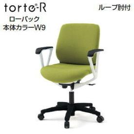 イトーキ (ITOKI) トルテRチェア(TORTE-R) ローバック ループ肘付き本体カラー:W9・ホワイトW KZ-246GB-W9□【送料無料】