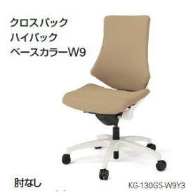 受注生産 イトーキ (ITOKI) エフチェア (f) クロスバック ハイバック ベースカラーW9:ホワイトW 肘なし KG-130GS-W9□ 【送料無料】