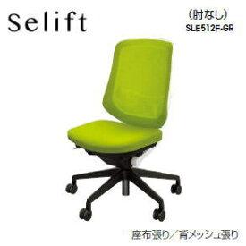 NAIKI(ナイキ) セリフト (Selift) 背:ホワイト・脚:ブラック 肘なし SLE512F-□ 【送料無料】