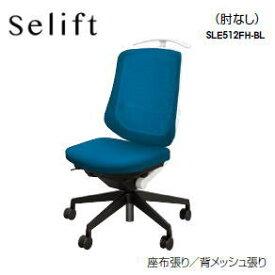 NAIKI(ナイキ) セリフト (Selift) 背:ホワイト・脚:ブラック ハンガー付・肘なし SLE512FH-□ 【送料無料】