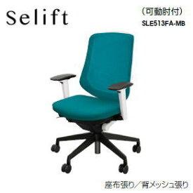 NAIKI(ナイキ) セリフト (Selift) 背:ホワイト・脚:ブラック 可動肘付 SLE513FA-□ 【送料無料】