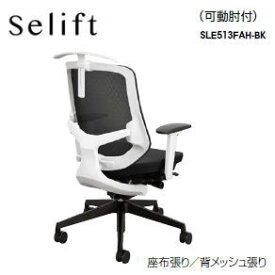 NAIKI(ナイキ) セリフト (Selift) 背:ホワイト・脚:ブラック ハンガー付・可動肘付 SLE513FAH-□ 【送料無料】