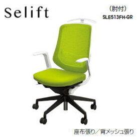 NAIKI(ナイキ) セリフト (Selift) 背:ホワイト・脚:ブラック ハンガー付・肘付 SLE513FH-□ 【送料無料】