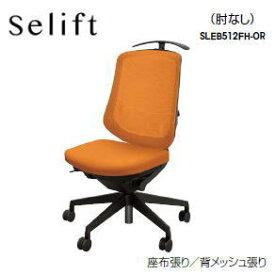 NAIKI(ナイキ) セリフト (Selift) 背・脚:ブラック色 ハンガー付・肘なし SLEB512FH-□ 【送料無料】