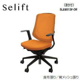 NAIKI(ナイキ) セリフト (Selift) 背・脚:ブラック色 肘付 SLEB513F-□ 【送料無料】