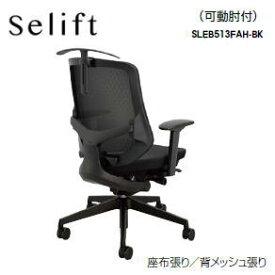 NAIKI(ナイキ) セリフト (Selift) 背・脚:ブラック色 ハンガー付・可動肘付 SLEB513FAH-□ 【送料無料】