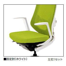 NAIKI(ナイキ) セリフト (Selift)オプション・固定肘 SLEG510・SLEBG510 【送料無料】