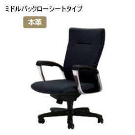 受注生産品 ノーリツイス Summit・サミットチェア ミドルバックローシートタイプ 本革 SMI-S6K 【送料無料】