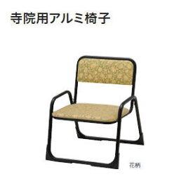 受注生産 ノーリツイス 寺院用家具 寺院用アルミ椅子・パイプブラック色 W460×D490×H565ミリ KJB-35【送料無料】