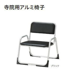 受注生産 ノーリツイス 寺院用家具 寺院用アルミ椅子・パイプシルバー色 W460×D490×H565ミリ KJB-40【送料無料】