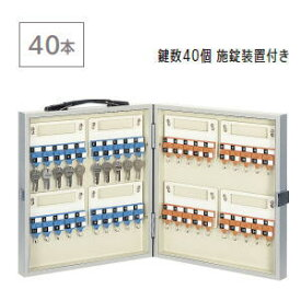 UCHIDA (内田洋行・ウチダ) キーケーストランク型 施錠装置付きタイプ 鍵数40個 W310×D65×H340ミリ UK-40B型 1-129-1045【送料無料】