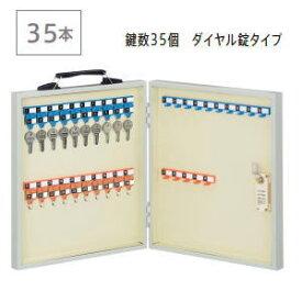 UCHIDA (内田洋行・ウチダ) キーケーストランク型 ダイヤル錠タイプ 鍵数35個 W310×D76×H357ミリ UK-35K 1-129-2035 【送料無料】