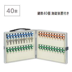 UCHIDA (内田洋行・ウチダ) キーケーストランク型 施錠装置付きタイプ 鍵数40個 W310×D56×H275ミリ UK-40型 1-129-2040【送料無料】