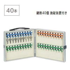 UCHIDA (内田洋行・ウチダ) キーケーストランク型 施錠装置付きタイプ 鍵数40個 W313×D52×H252ミリ UK-40型 1-129-2040【送料無料】