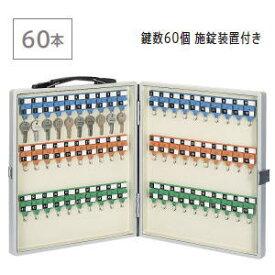UCHIDA (内田洋行・ウチダ) キーケーストランク型 施錠装置付きタイプ 鍵数60個 W313×D52×H357ミリ UK-60型 1-129-2060【送料無料】