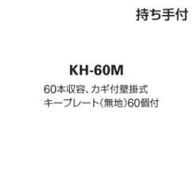 受注生産ITOKI (イトーキ) 持ち手つきキーケース 鍵付き壁掛式 鍵数60個 3段W346×D60×H383ミリ KH-60M【送料無料】