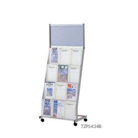 ノーリツイス 全面ビューパンフレットスタンド TPZS型パンフレットラック 3列4段 掲示板付 W745×D460×H1760ミリ TZPS-K34B 【送料無料】