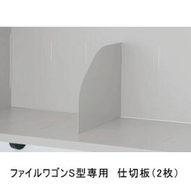 UCHIDA (内田洋行・ウチダ) ファイルワゴンS型専用仕切板(2枚) W180×H180×t1ミリ 5-810-0350 【本体と同時注文の場合は送料無料】
