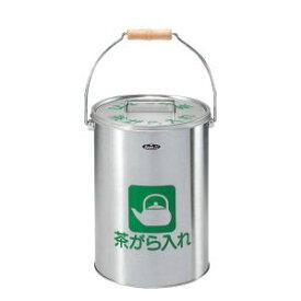 UCHIDA (内田洋行・ウチダ) 茶がら入れ タバコペール Φ230×H325ミリ(取っ手含む) 6-410-0172 【送料無料】