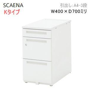 UCHIDA (内田洋行・ウチダ) SCAENA (スカエナ) デスクシステム Kタイプ 脇デスク A4・3段 W400×D700×H720ミリ 脇SK047A4-3LSK 5-110-181□ 【送料無料】