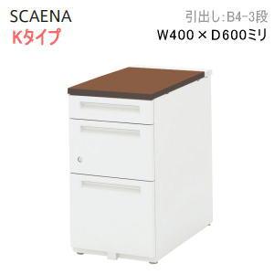 UCHIDA (内田洋行・ウチダ) SCAENA (スカエナ) デスクシステム Kタイプ 脇デスク B4・3段 W400×D600×H720ミリ 脇SK046B4-3SK 5-110-280□ 【送料無料】