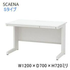 UCHIDA (内田洋行・ウチダ) SCAENA (スカエナ) デスクシステム Sタイプ 平デスク・引出し付きタイプ W1200×D700×H720ミリ 平SSL127H 5-110-424□ 【送料無料】