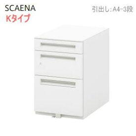 UCHIDA (内田洋行・ウチダ) SCAENA (スカエナ) デスクシステム Kタイプ ワゴン A4・3段タイプ W396×D585×H606ミリ ST-A4-3-606SK 5-118-5010 【送料無料】