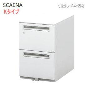 UCHIDA (内田洋行・ウチダ) SCAENA (スカエナ) デスクシステム Kタイプ ワゴン A4・2段 W396×D585×H606ミリ ST-A4-2-606SK 5-118-5110 【送料無料】