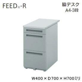 受注生産UCHIDA (内田洋行・ウチダ) FEED-R (フィードアール) デスクシステム 脇デスク・脇机A4-3段 W400×D700×H700ミリ 脇FR047A4-3SK 5-119-1838【送料無料】