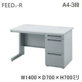 受注生産UCHIDA (内田洋行・ウチダ) FEED-R (フィードアール) デスクシステム 片袖デスク・片袖机 W1400×D700×H700ミリ 片FR147A4-3SK 5-119-2388【送料無料】
