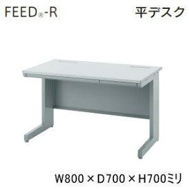 受注生産UCHIDA (内田洋行・ウチダ) FEED-R (フィードアール) デスクシステム 平デスク・平机 W800×D700×H700ミリ 平FRL087H 5-119-4218【送料無料】