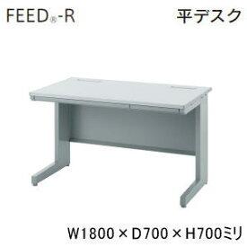 受注生産UCHIDA (内田洋行・ウチダ) FEED-R (フィードアール) デスクシステム 平デスク・平机 W1800×D700×H700ミリ 平FRL187H 5-119-4278【送料無料】