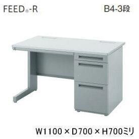 受注生産UCHIDA (内田洋行・ウチダ) FEED-R (フィードアール) デスクシステム 片袖デスク・片袖机 W1100×D700×H700ミリ 片FR117B4-3SK 5-119-5938【送料無料】