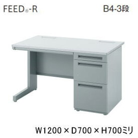 受注生産UCHIDA (内田洋行・ウチダ) FEED-R (フィードアール) デスクシステム 片袖デスク・片袖机 W1200×D700×H700ミリ 片FR127B4-3SK 5-119-5948【送料無料】