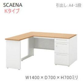 UCHIDA (内田洋行・ウチダ) SCAENA (スカエナ) デスクシステム L型片袖デスク W1400×D(700+700)×H700ミリA4-3段 5-117-108□ 【送料無料】