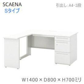 UCHIDA (内田洋行・ウチダ) SCAENA (スカエナ) デスクシステム L型片袖デスク・Sタイプ W1400×D(800+700)×H700ミリA4-3段 5-117-123□ 【送料無料】