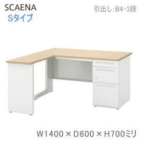 UCHIDA (内田洋行・ウチダ) SCAENA (スカエナ) デスクシステム L型片袖デスク・Sタイプ W1400×D(600+700)×H700ミリB4-3段 5-117-163□ 【送料無料】