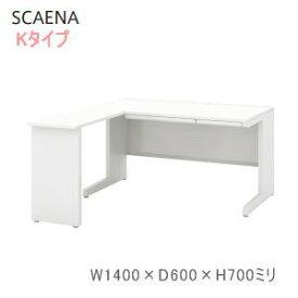 UCHIDA (内田洋行・ウチダ) SCAENA (スカエナ) デスクシステム L型平デスク W1400×D(600+700)×H700ミリ 5-117-350□ 【送料無料】