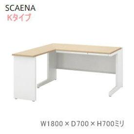 UCHIDA (内田洋行・ウチダ) SCAENA (スカエナ) デスクシステム L型平デスク W1800×D(700+700)×H700ミリ 5-117-355□ 【送料無料】
