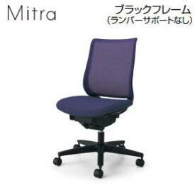 コクヨ (KOKUYO) ミトラ(Mitra)チェア ブラックフレーム 肘なし ランバーサポートなし CR-G2900E6□-□ 【送料無料】
