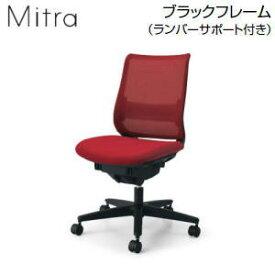 コクヨ (KOKUYO) ミトラ(Mitra)チェア ブラックフレーム 肘なし ランバーサポート付 CR-G2920E6□-□ 【送料無料】