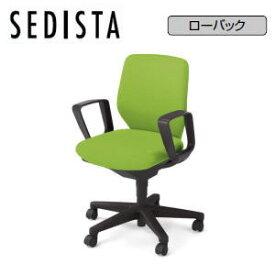コクヨ (KOKUYO) セディスタ (SEDISTA) ローバック サークル肘付きチェア CR-G421□□-□ 【送料無料】