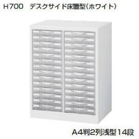 45a868f779 カグロー楽天市場店 · 日本製・完成品 プラスチック整理ケース A4判床置型(ホワイト) A4