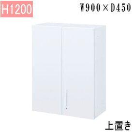 UCHIDA (内田洋行・ウチダ) ハイパーストレージHS・オフホワイト色 両開き書庫 上置(4段) W900×D450×H1200ミリ HS-T-12U(C) 5-820-5412 【送料無料】