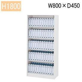 UCHIDA (内田洋行・ウチダ) ハイパーストレージHS オープン書庫・5段 下置用 W800×D450×H1800ミリ HS800 O-18(C) 5-824-0182 【送料無料】
