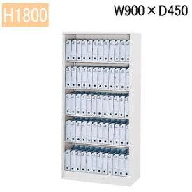UCHIDA (内田洋行・ウチダ) ハイパーストレージHSスタンダードタイプ・オフホワイト色 オープン書庫・5段 W900×D450×H1800ミリ HS-O-18(C) 5-825-0182 【送料無料】